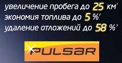 Реклама бензина Пульсар