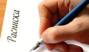 как правильно писать расписку при дтп