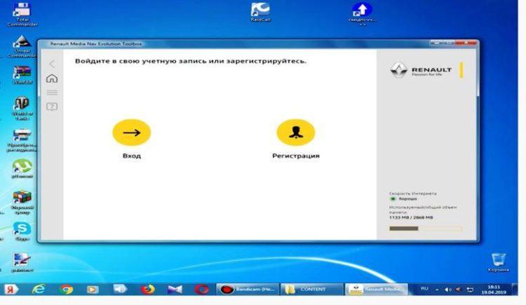регистрация Renault Media Nav Evolution Toolbox